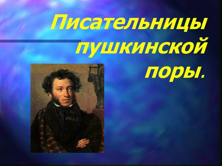 Писательницы  пушкинской поры