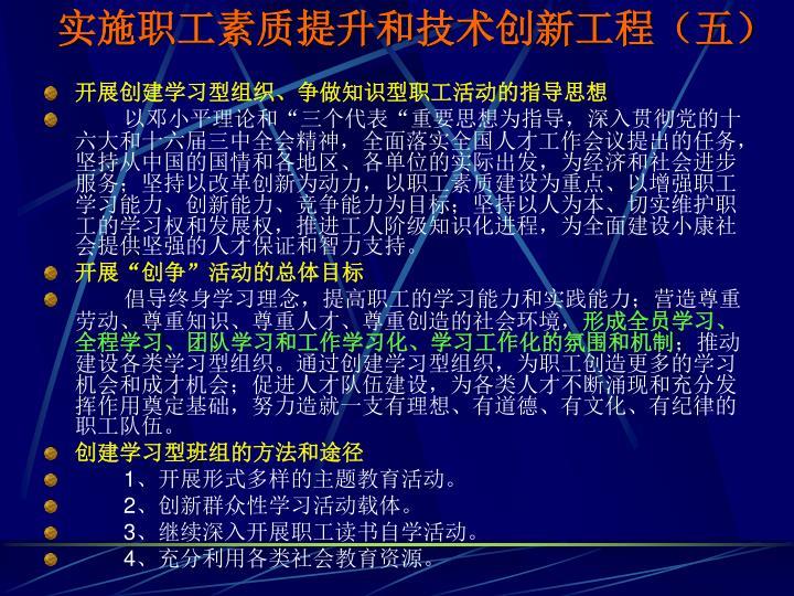 实施职工素质提升和技术创新工程(五)