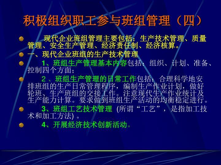 积极组织职工参与班组管理(四)