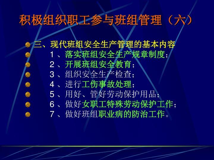 积极组织职工参与班组管理(六)