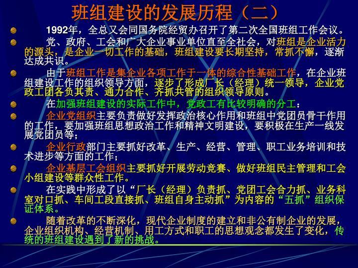 班组建设的发展历程(二)