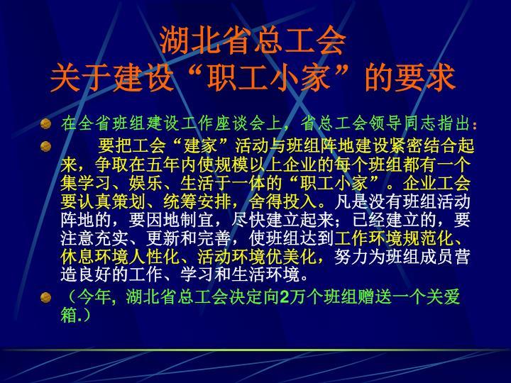 湖北省总工会