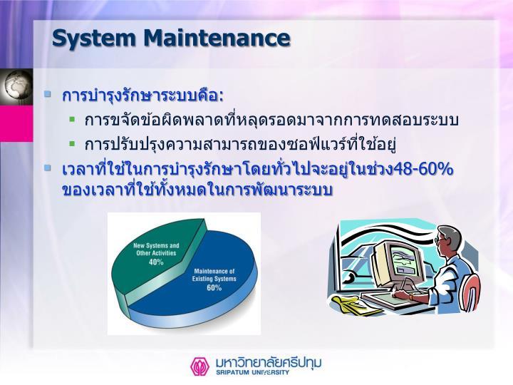 System Maintenance
