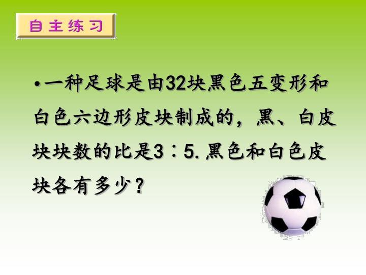 一种足球是由