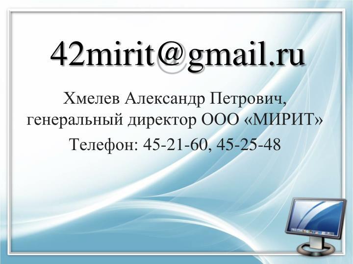 42mirit@gmail.ru