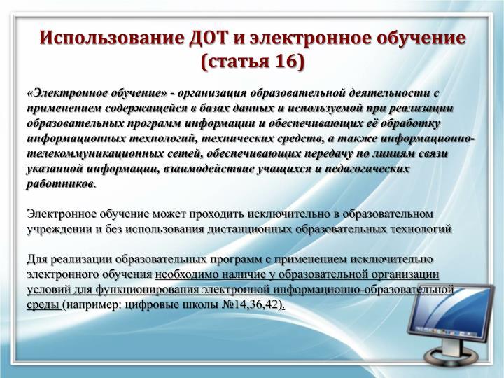 Использование ДОТ и электронное обучение (статья 16)
