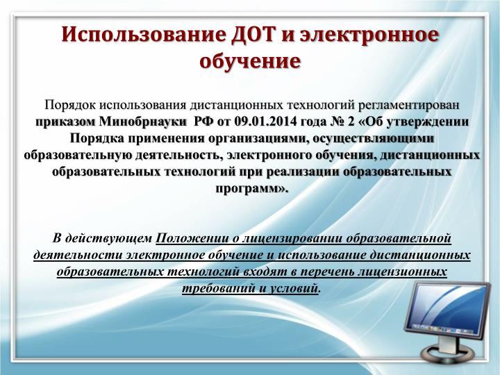 Использование ДОТ и электронное обучение