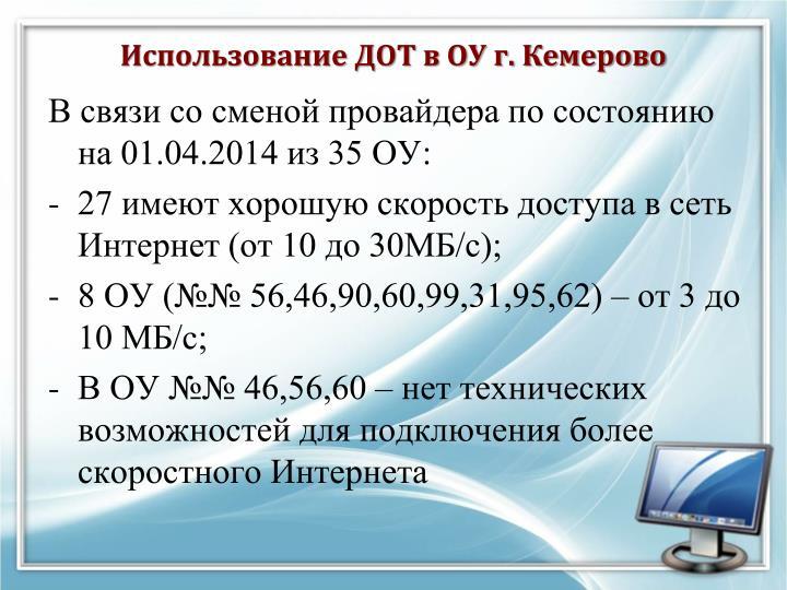 Использование ДОТ в ОУ г. Кемерово