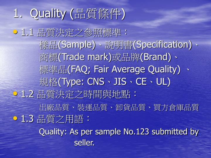 1.  Quality (