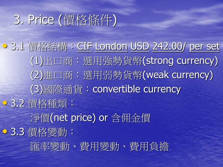 3. Price (
