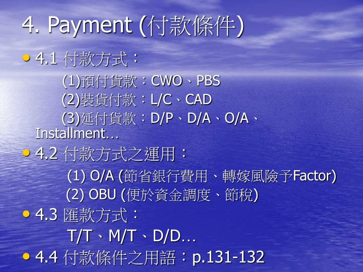 4. Payment (