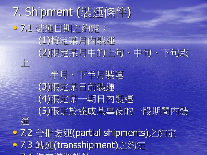 7. Shipment (