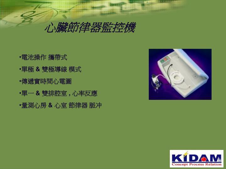 心臟節律器監控機