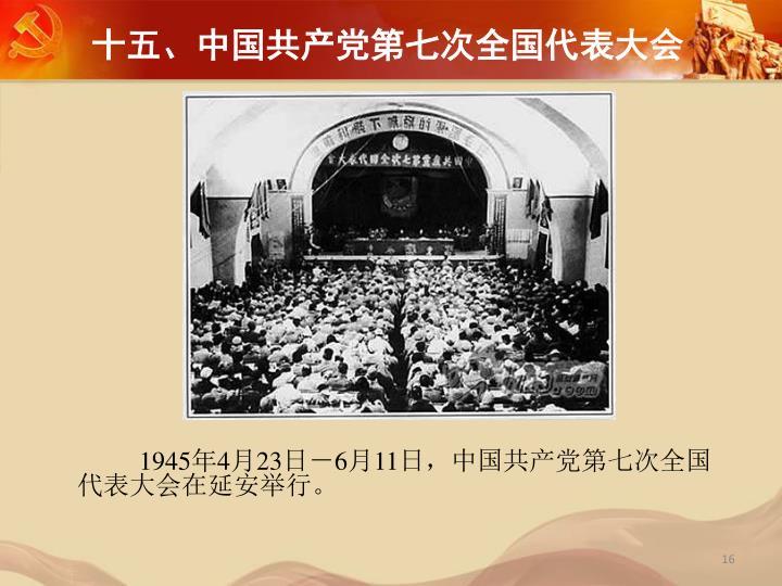 十五、中国共产党第七次全国代表大会