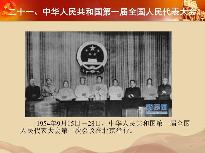二十一、中华人民共和国第一届全国人民代表大会