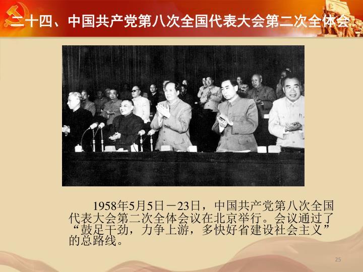 二十四、中国共产党第八次全国代表大会第二次全体会