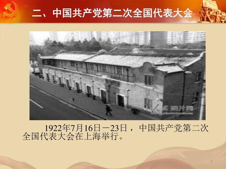 二、中国共产党第二次全国代表大会