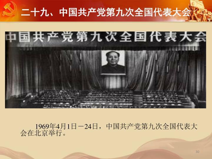 二十九、中国共产党第九次全国代表大会