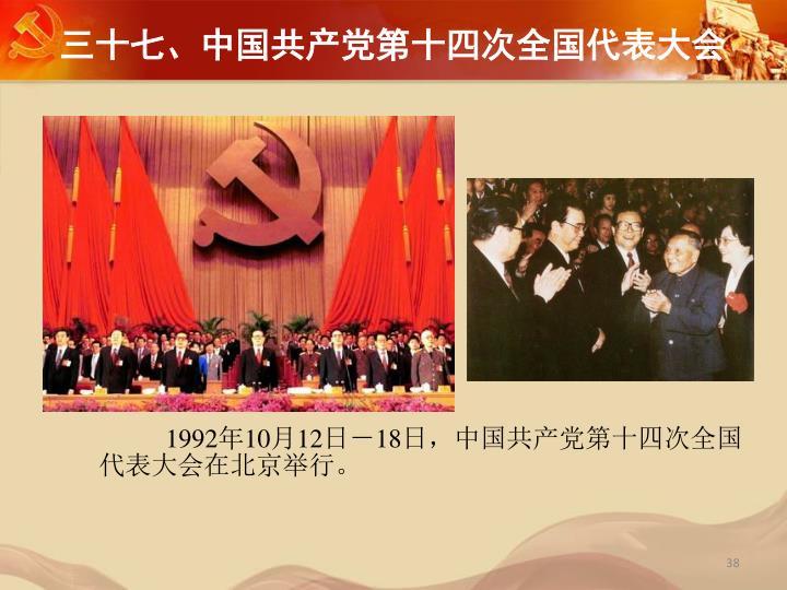 三十七、中国共产党第十四次全国代表大会