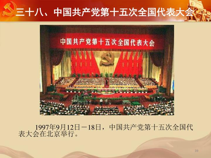 三十八、中国共产党第十五次全国代表大会