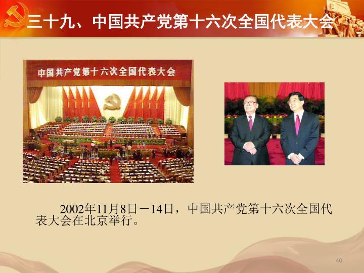 三十九、中国共产党第十六次全国代表大会