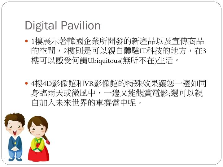 Digital Pavilion