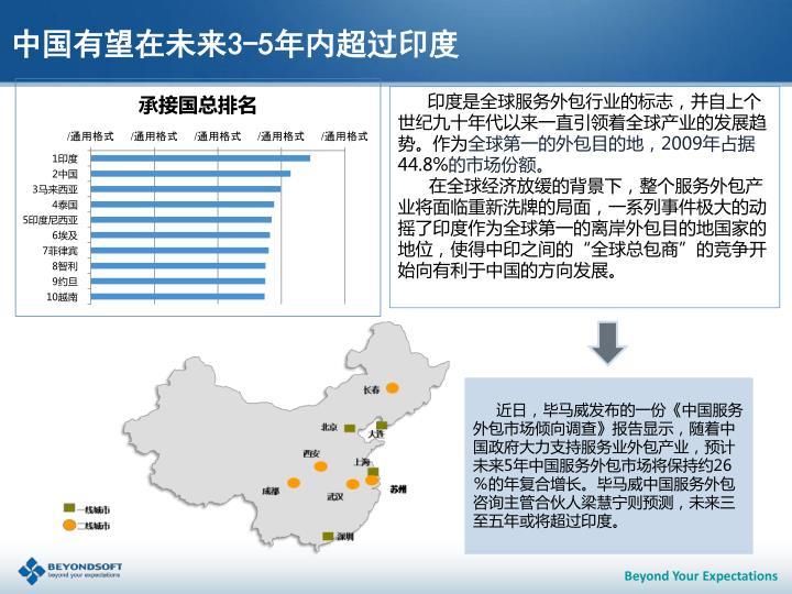 中国有望在未来
