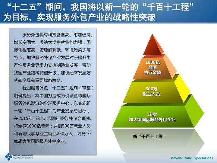 """""""十二五""""期间,我国将以新一轮的""""千百十工程""""为目标,实现服务外包产业的战略性"""