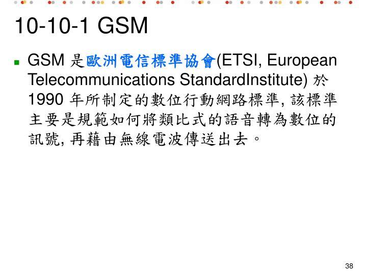 10-10-1 GSM