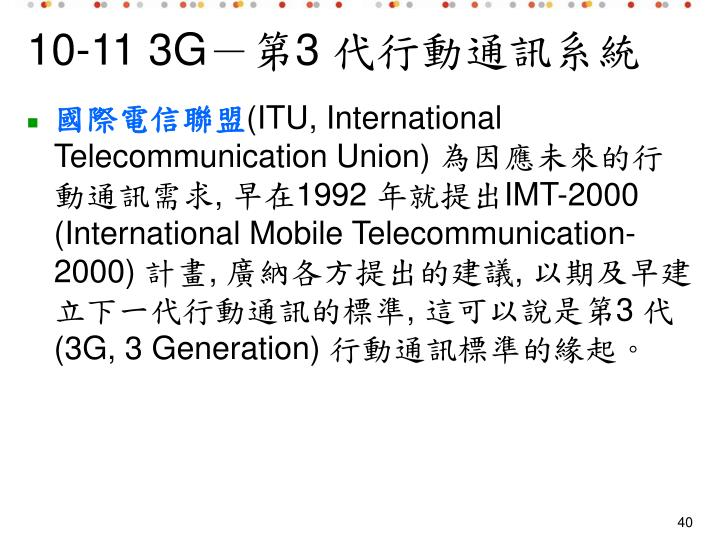 10-11 3G