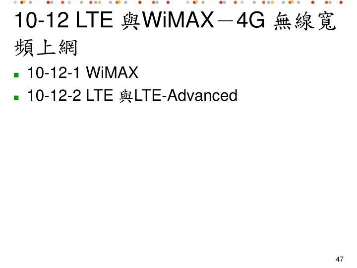 10-12 LTE