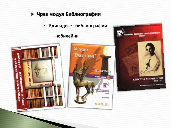 Чрез модул Библиографии