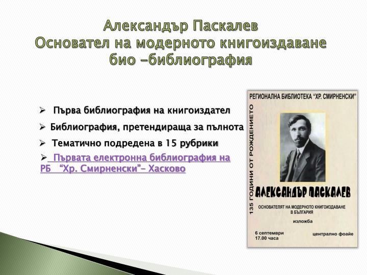 Александър Паскалев