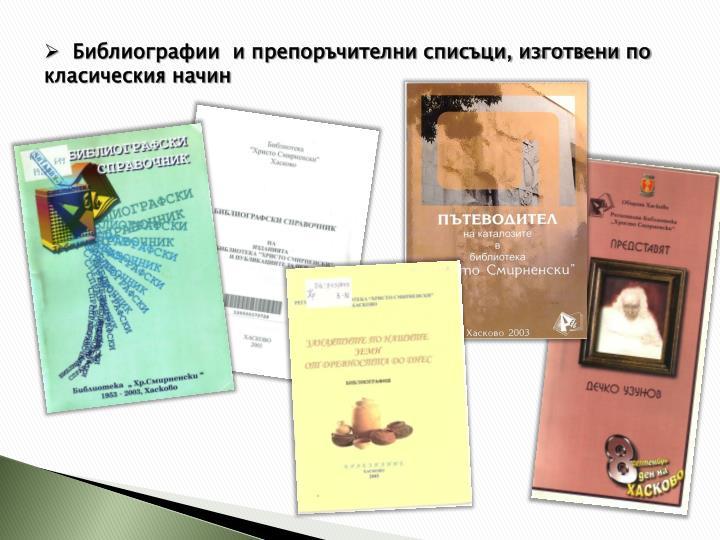 Библиографии  и препоръчителни списъци, изготвени по класическия начин