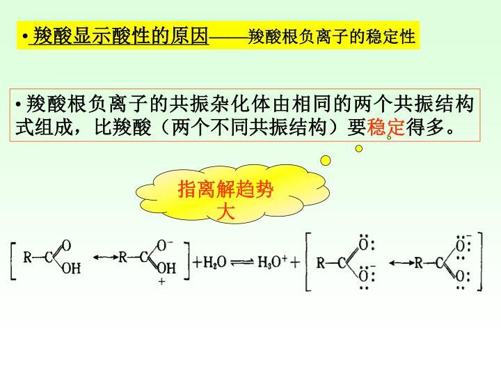 羧酸显示酸性的原因