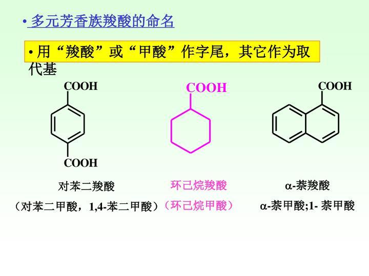 多元芳香族羧酸的命名