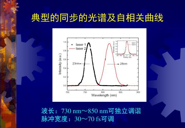 典型的同步的光谱及自相关曲线