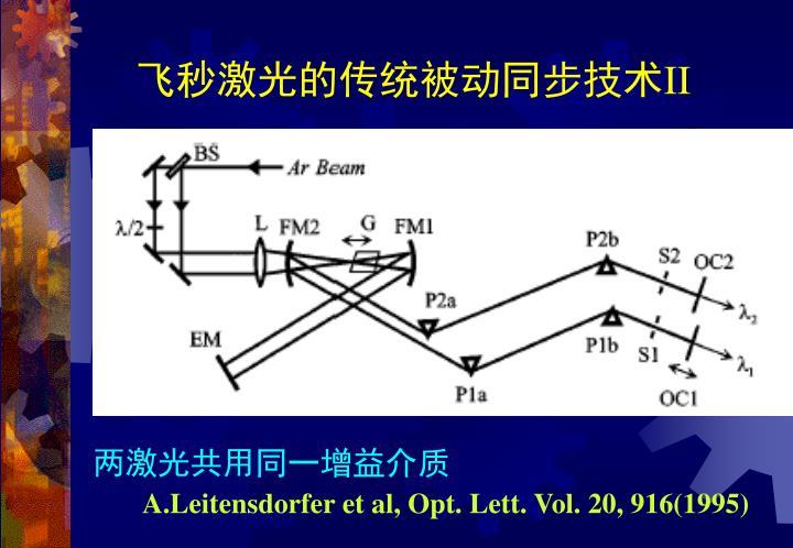 飞秒激光的传统被动同步技术