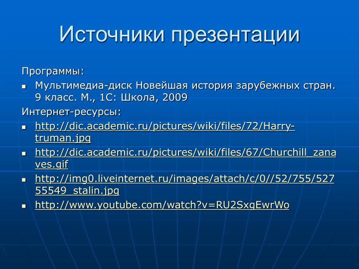 Источники презентации