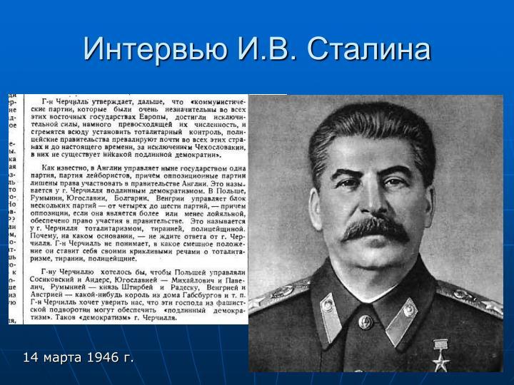 Интервью И.В. Сталина