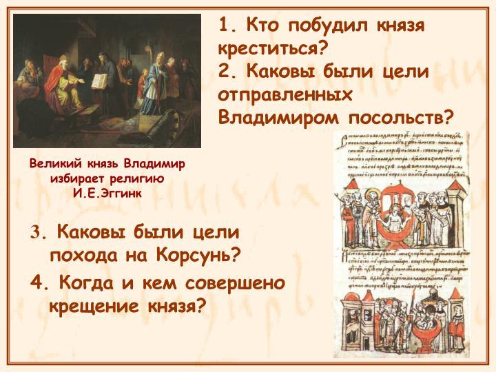 1. Кто побудил князя креститься?