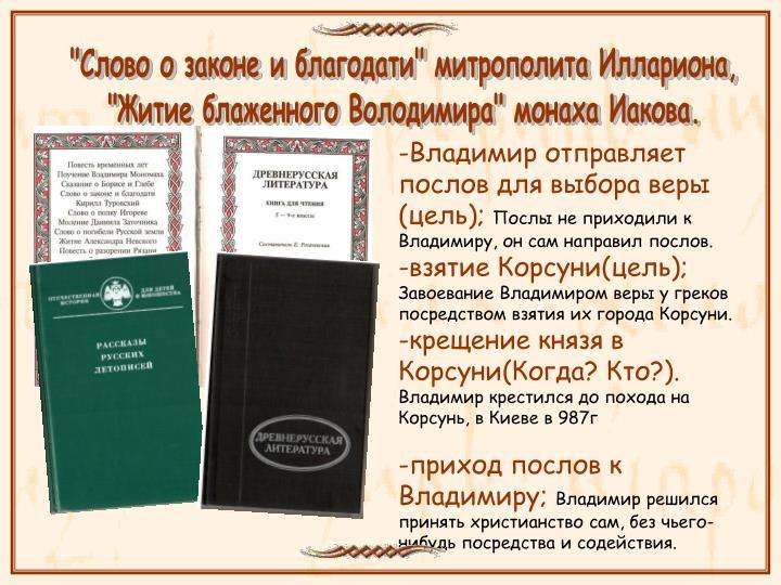 """""""Слово о законе и благодати"""" митрополита Иллариона,"""