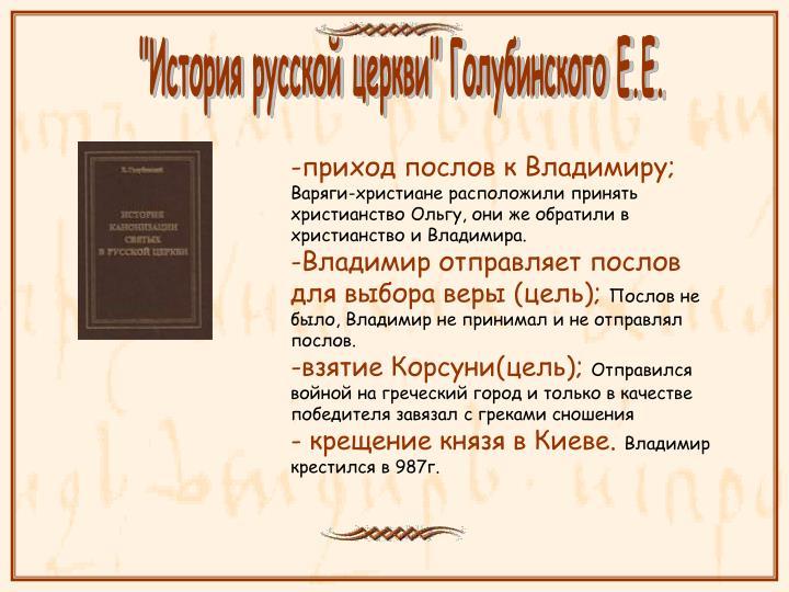 """""""История русской церкви"""" Голубинского Е.Е."""
