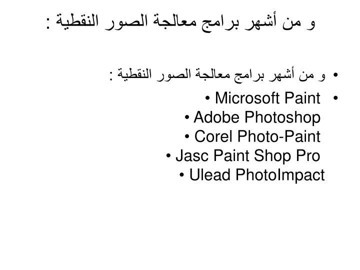 و من أشهر برامج معالجة الصور النقطية :