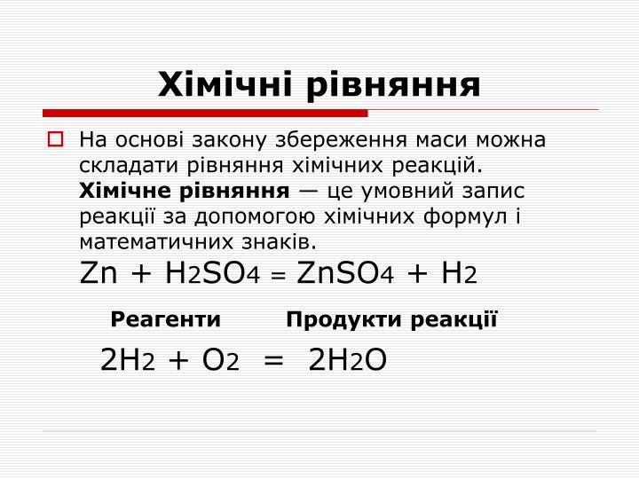 Хiмічні рівняння