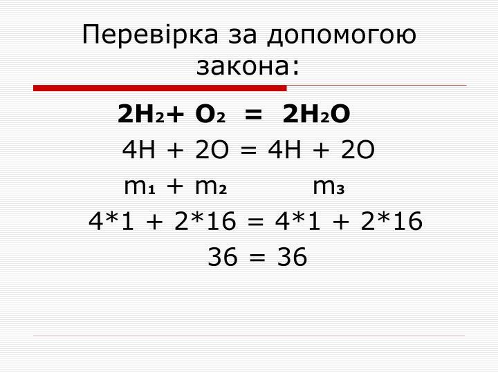 Перев