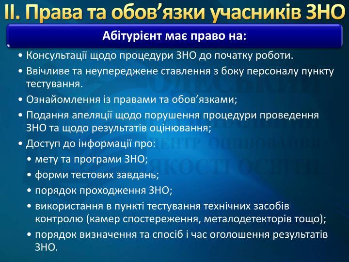 ІІ. Права та обов'язки учасників ЗНО
