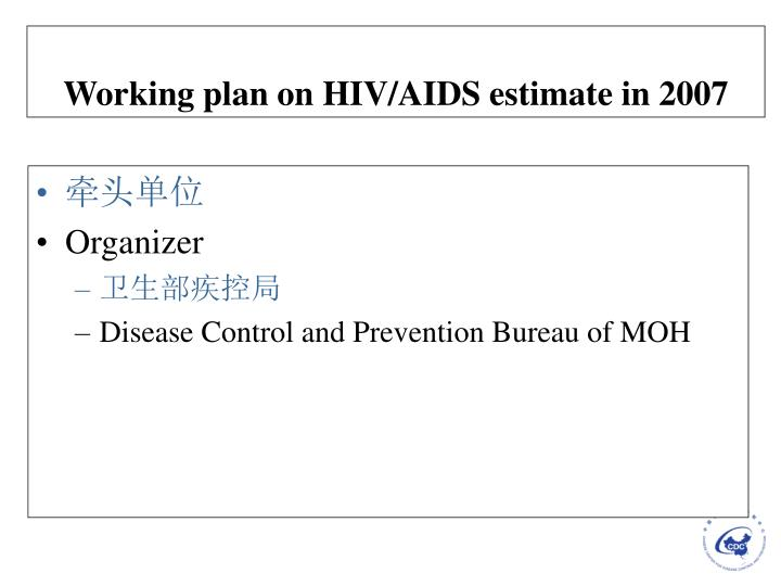Working plan on hiv aids estimate in 2007