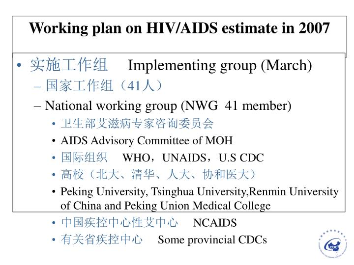 Working plan on hiv aids estimate in 20071