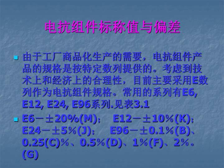 电抗组件标称值与偏差
